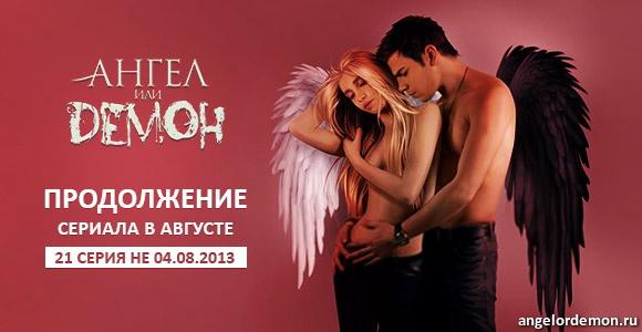 Скачать песню ангел и демон из сериала ангел и демон