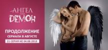 Ангел или демон 21 серия в августе, но не сегодня