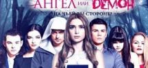 Будут ли снимать 3 сезон сериала Ангел или Демон от СТС
