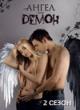 Ангел или Демон 2 сезон 5 серия